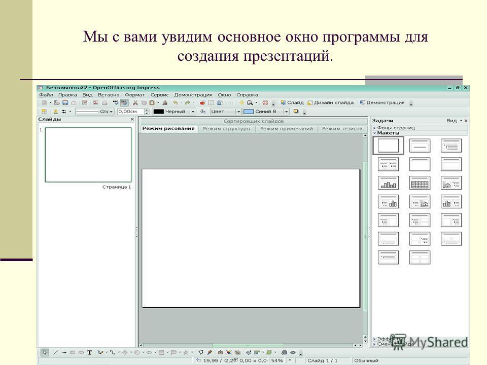 Мы с вами увидим основное окно программы для создания презентаций.