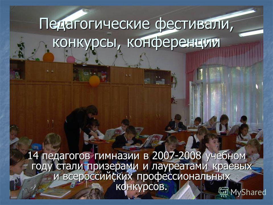 Педагогические фестивали, конкурсы, конференции 14 педагогов гимназии в 2007-2008 учебном году стали призерами и лауреатами краевых и всероссийских профессиональных конкурсов.