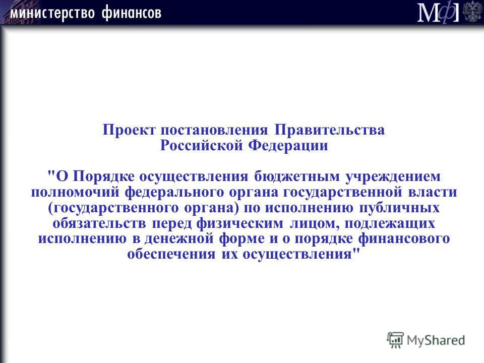Проект постановления Правительства Российской Федерации
