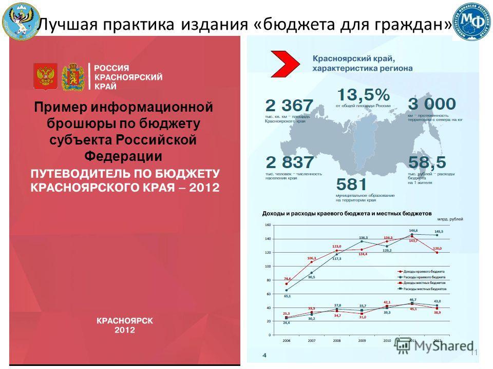 Пример информационной брошюры по бюджету субъекта Российской Федерации 11 Лучшая практика издания «бюджета для граждан»