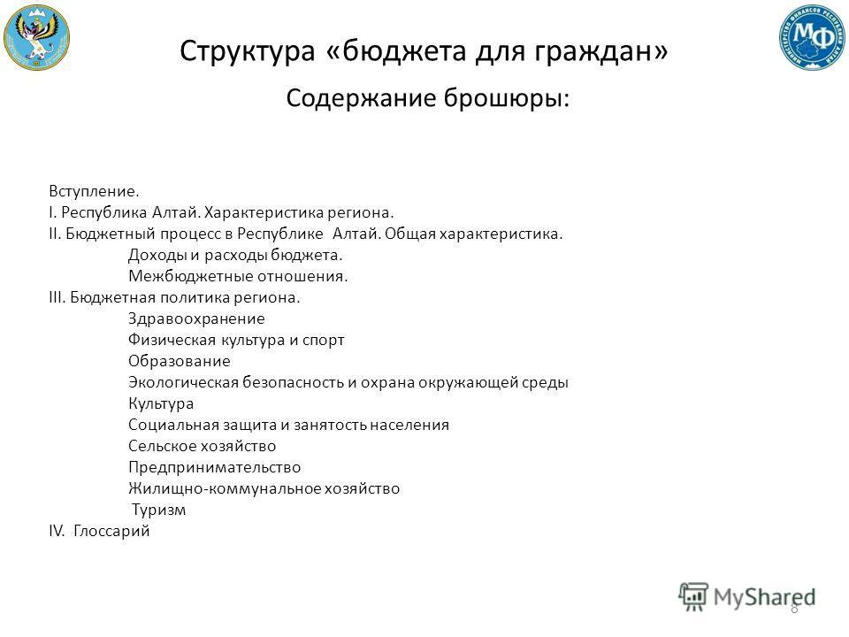 8 Структура «бюджета для граждан» Содержание брошюры: Вступление. I. Республика Алтай. Характеристика региона. II. Бюджетный процесс в Республике Алтай. Общая характеристика. Доходы и расходы бюджета. Межбюджетные отношения. III. Бюджетная политика р