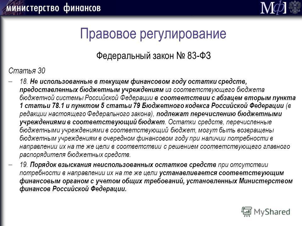 Правовое регулирование Федеральный закон 83-ФЗ Статья 30 18. Не использованные в текущем финансовом году остатки средств, предоставленных бюджетным учреждениям из соответствующего бюджета бюджетной системы Российской Федерации в соответствии с абзаце