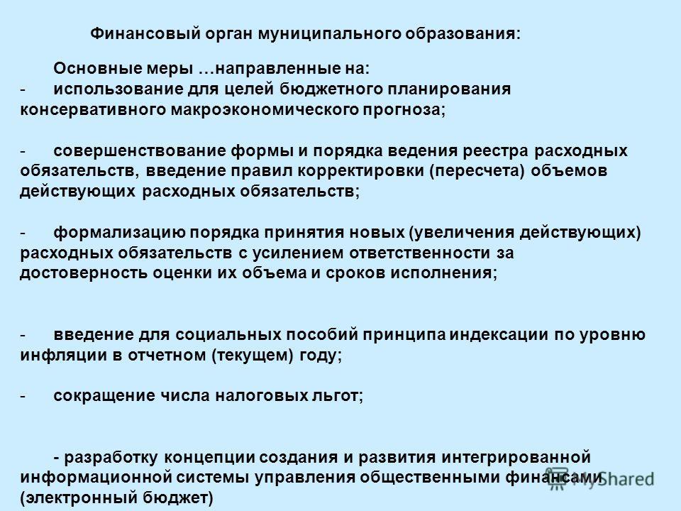 -использование для целей бюджетного планирования консервативного макроэкономического прогноза; -совершенствование формы и порядка ведения реестра расходных обязательств, введение правил корректировки (пересчета) объемов действующих расходных обязател
