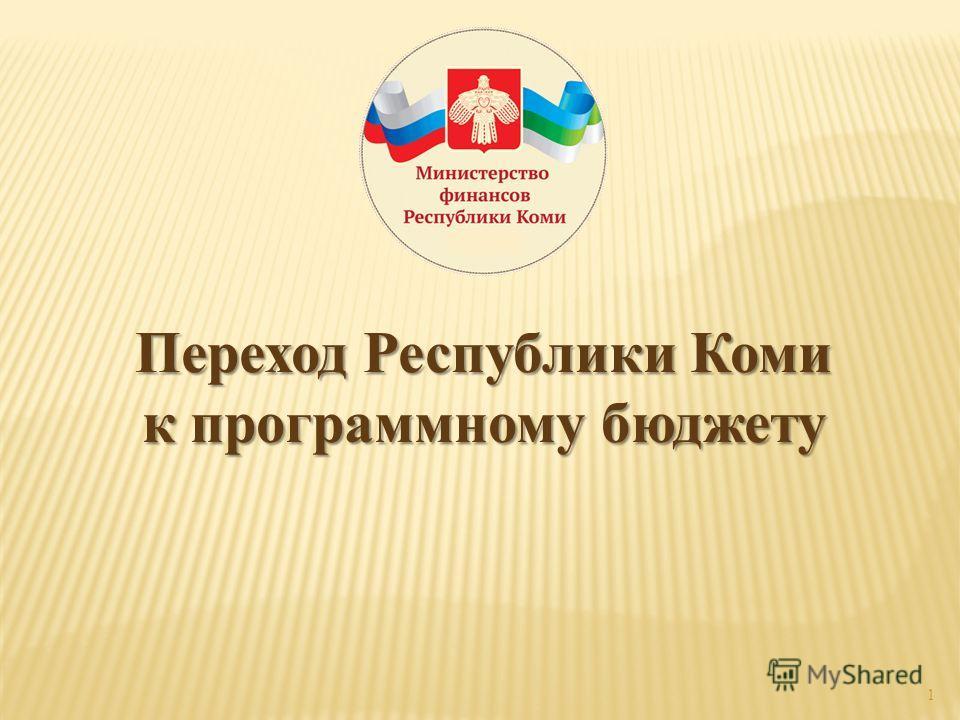 1 Переход Республики Коми к программному бюджету
