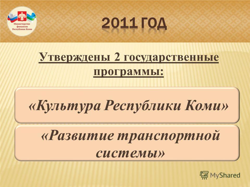 Утверждены 2 государственные программы: «Культура Республики Коми» «Развитие транспортной системы»