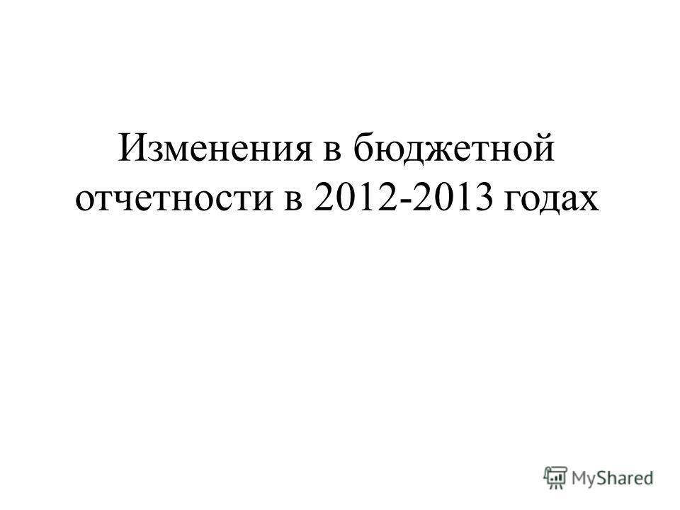 Изменения в бюджетной отчетности в 2012-2013 годах