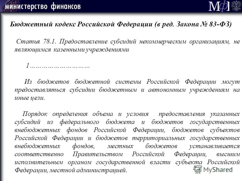 Бюджетный кодекс Российской Федерации (в ред. Закона 83-ФЗ) Статья 78.1. Предоставление субсидий некоммерческим организациям, не являющимся казенными учреждениями 1………………………… Из бюджетов бюджетной системы Российской Федерации могут предоставляться су