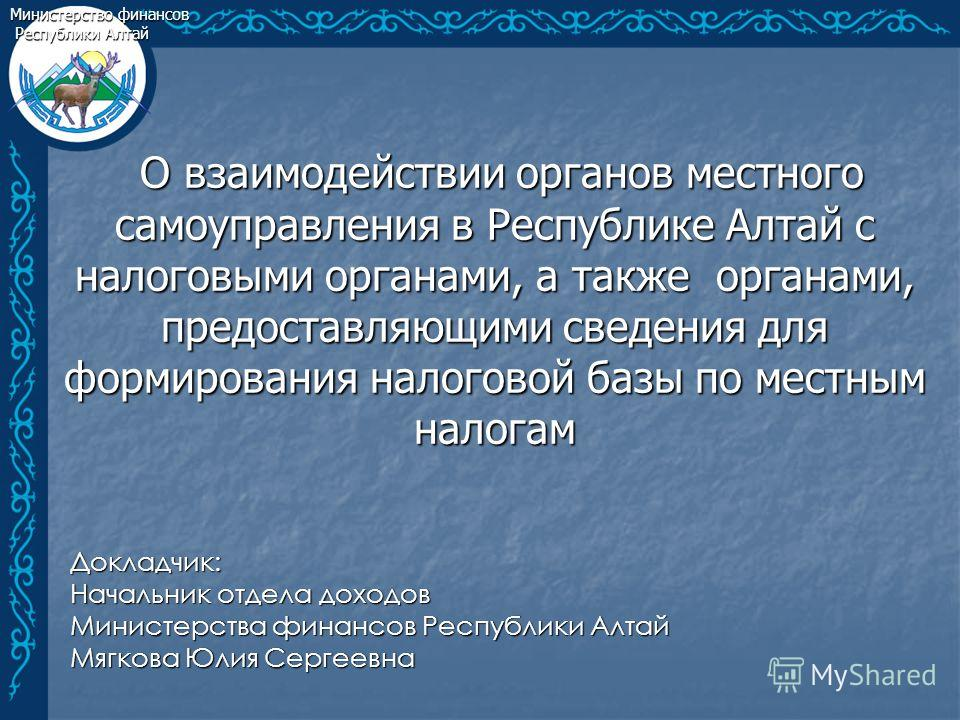 О взаимодействии органов местного самоуправления в Республике Алтай с налоговыми органами, а также органами, предоставляющими сведения для формирования налоговой базы по местным налогам О взаимодействии органов местного самоуправления в Республике Ал
