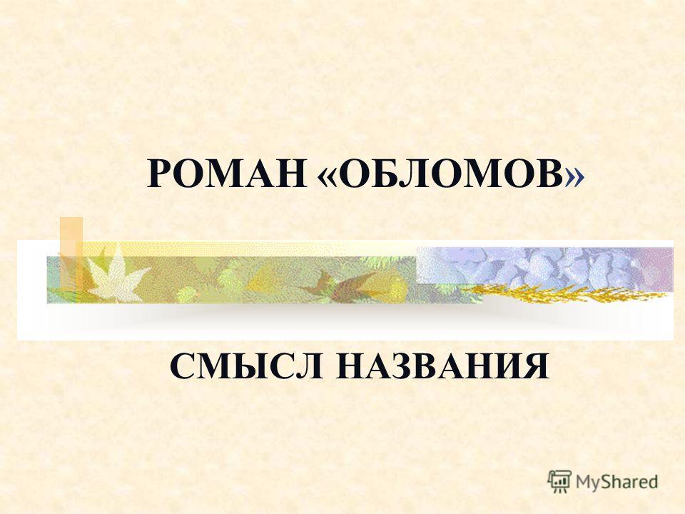 РОМАН «ОБЛОМОВ» СМЫСЛ НАЗВАНИЯ