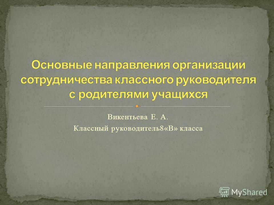 Викентьева Е. А. Классный руководитель8«В» класса