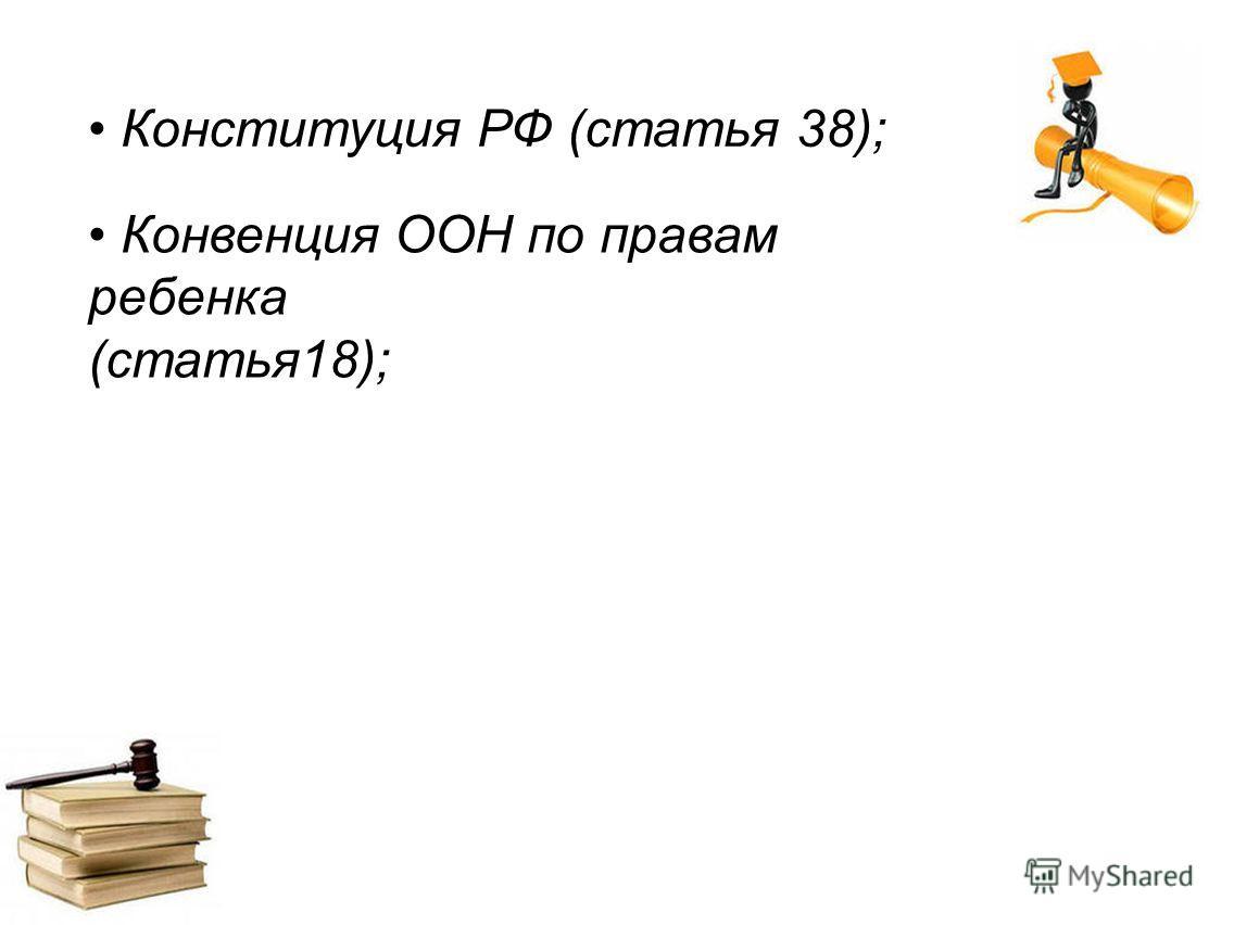 Конвенция ООН по правам ребенка (статья18);