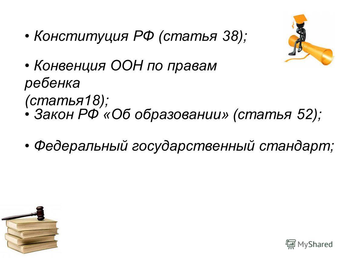 Конституция РФ (статья 38); Конвенция ООН по правам ребенка (статья18); Закон РФ «Об образовании» (статья 52); Федеральный государственный стандарт;