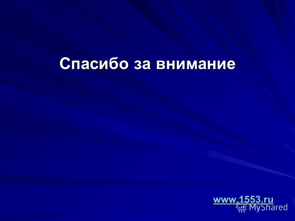 Спасибо за внимание www.1553.ru