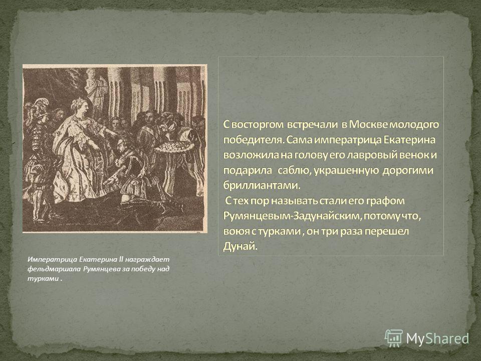 Императрица Екатерина II награждает фельдмаршала Румянцева за победу над турками.