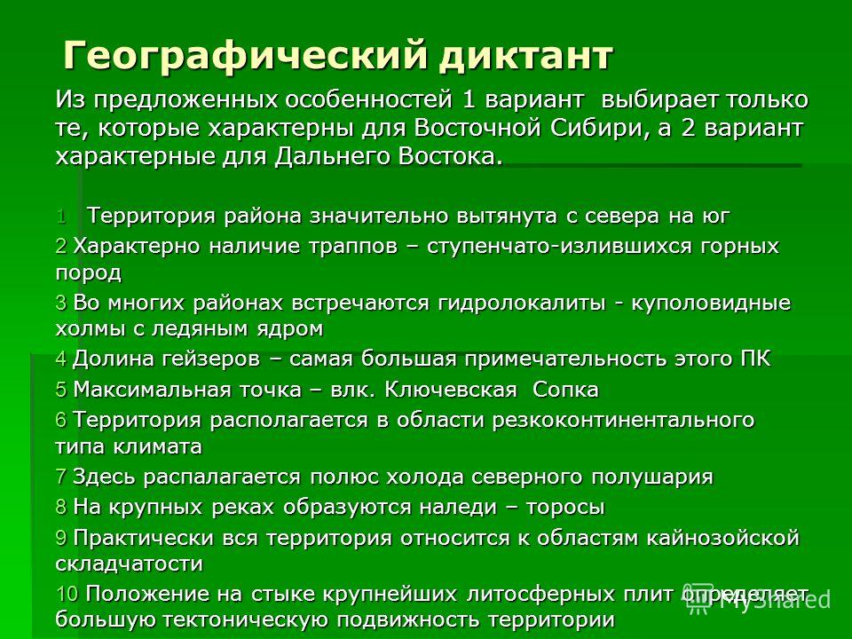 Географический диктант Из предложенных особенностей 1 вариант выбирает только те, которые характерны для Восточной Сибири, а 2 вариант характерные для Дальнего Востока. 1 Территория района значительно вытянута с севера на юг 2 Характерно наличие трап