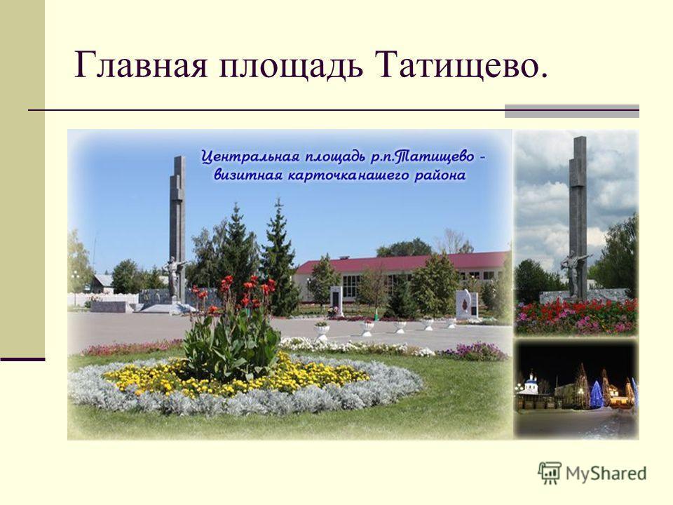 Главная площадь Татищево.