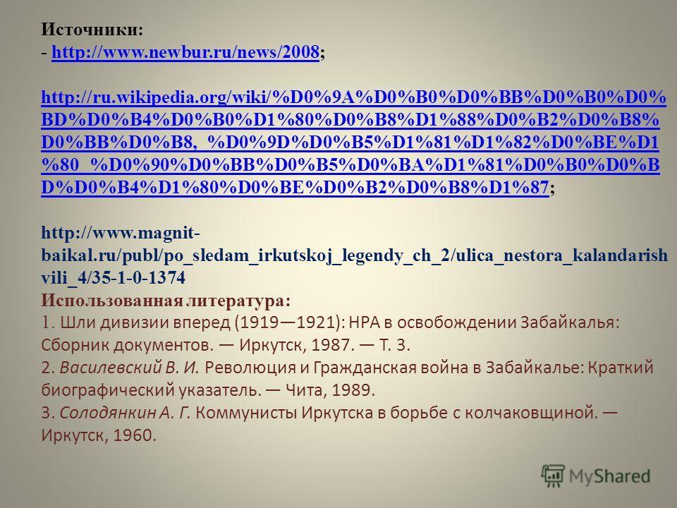 Источники: - http://www.newbur.ru/news/2008; http://ru.wikipedia.org/wiki/%D0%9A%D0%B0%D0%BB%D0%B0%D0% BD%D0%B4%D0%B0%D1%80%D0%B8%D1%88%D0%B2%D0%B8% D0%BB%D0%B8,_%D0%9D%D0%B5%D1%81%D1%82%D0%BE%D1 %80_%D0%90%D0%BB%D0%B5%D0%BA%D1%81%D0%B0%D0%B D%D0%B4%