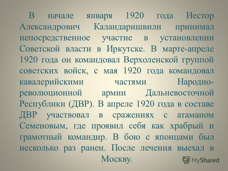 В начале января 1920 года Нестор Александрович Каландаришвили принимал непосредственное участие в установлении Советской власти в Иркутске. В марте-апреле 1920 года он командовал Верхоленской группой советских войск, с мая 1920 года командовал кавале