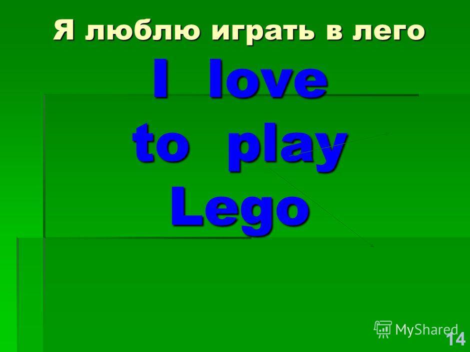 14 Я люблю играть в лего I love to play Lego
