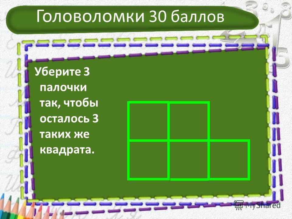 Головоломки 20 баллов Уберите 2 палочки так, чтобы осталось 4 равных квадрата.