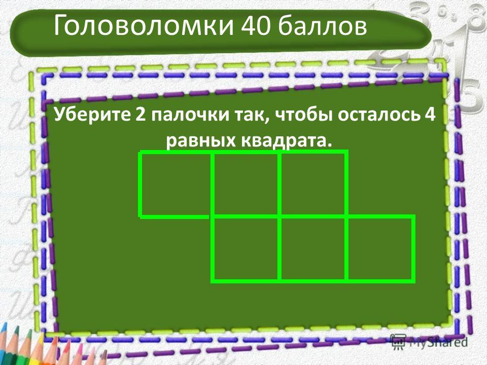 Головоломки 30 баллов Уберите 3 палочки так, чтобы осталось 3 таких же квадрата.