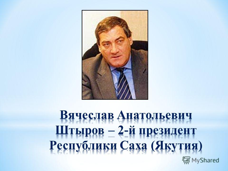 Новый этап в истории Якутии начался 27 сентября 1990 г., когда при активной поддержке всего населения Республики была провозглашена Декларация о государственном суверенитете; в октябре 1991 г. учреждён пост Президента. Первым Президентом Республики в
