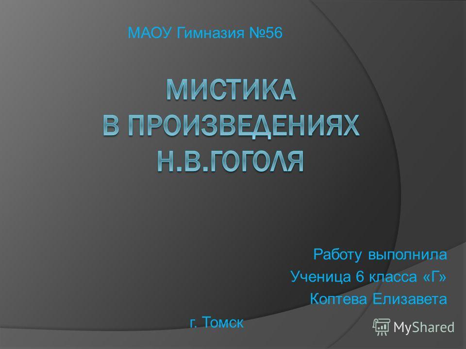 Работу выполнила Ученица 6 класса «Г» Коптева Елизавета МАОУ Гимназия 56 г. Томск
