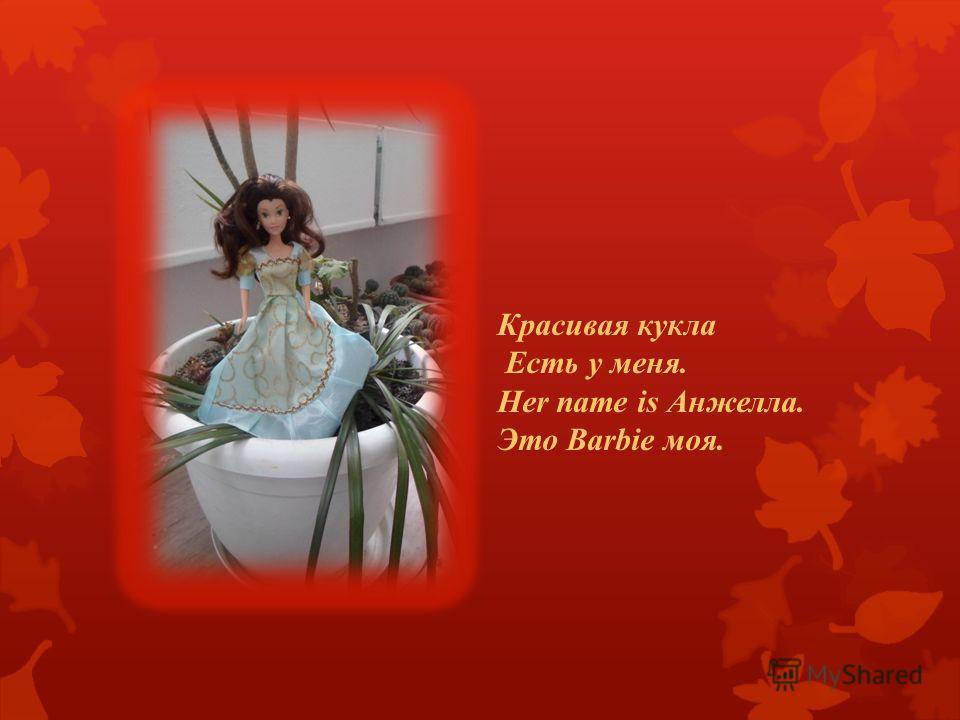 Красивая кукла Есть у меня. Her name is Анжелла. Это Barbie моя.