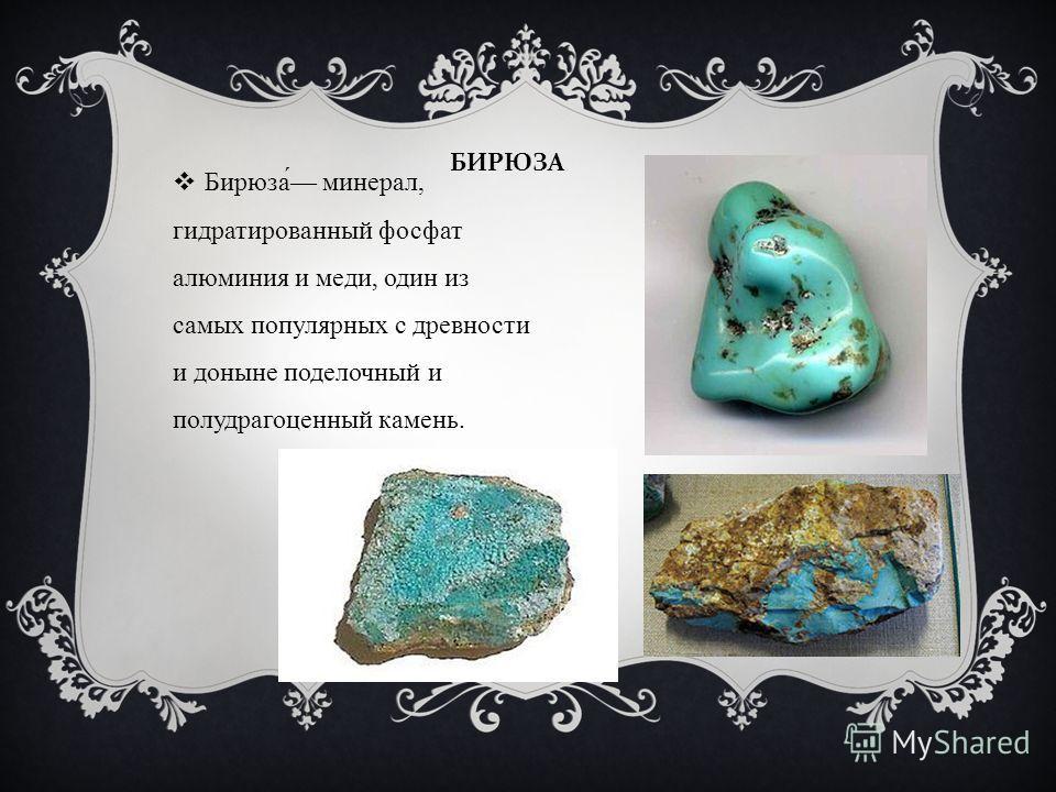БИРЮЗА. Бирюза минерал, гидратированный фосфат алюминия и меди, один из самых популярных с древности и доныне поделочный и полудрагоценный камень.