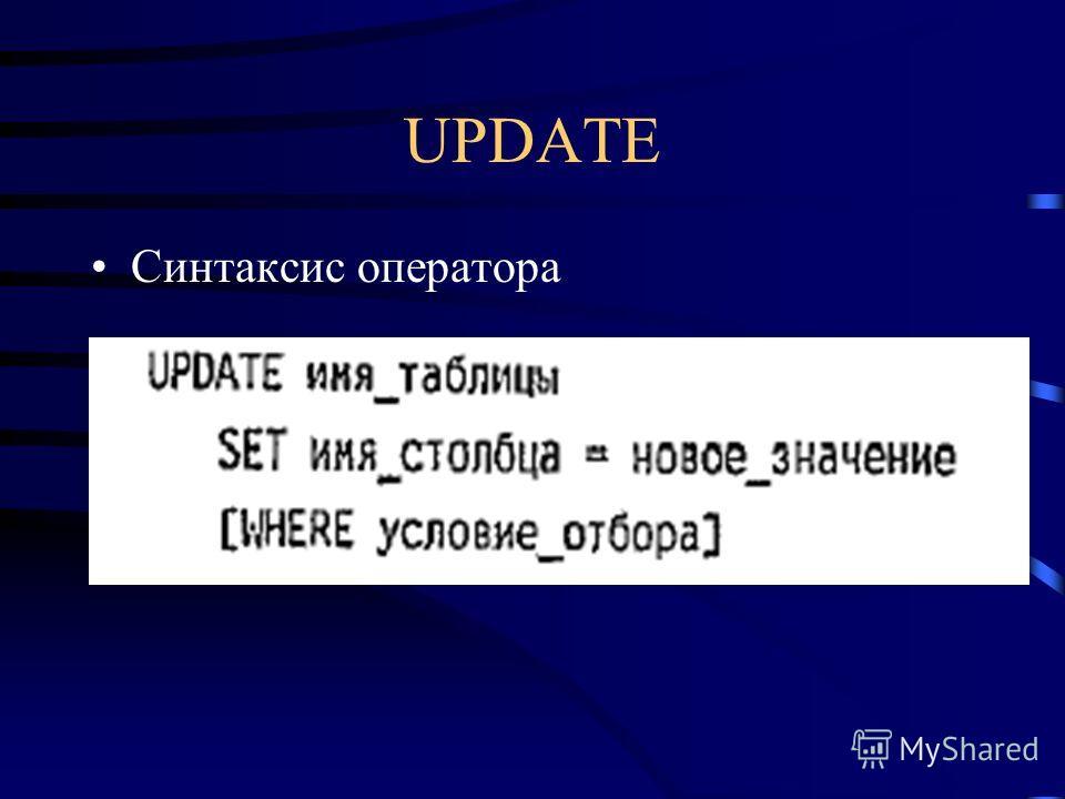 UPDATE Синтаксис оператора
