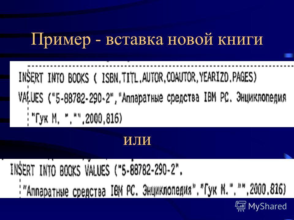Пример - вставка новой книги или