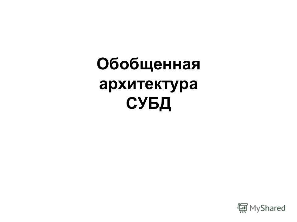 Обобщенная архитектура СУБД