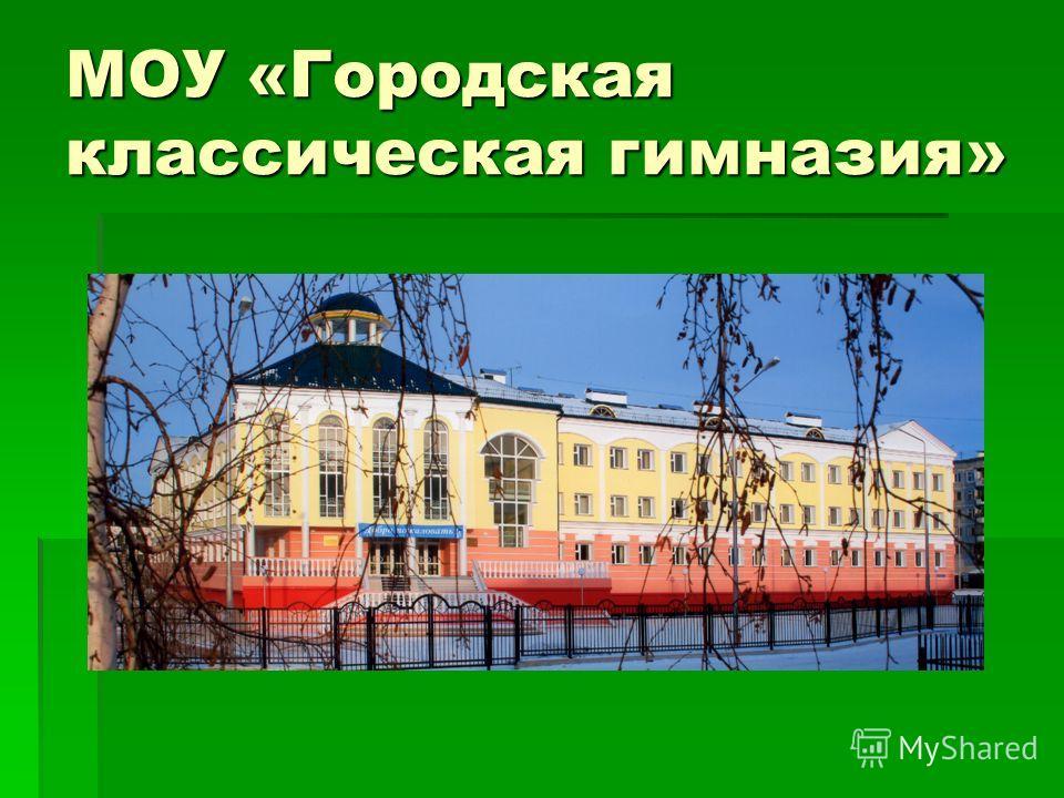 МОУ «Городская классическая гимназия»