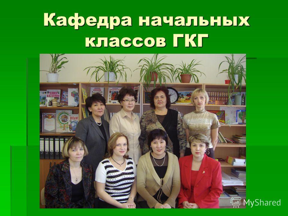Кафедра начальных классов ГКГ