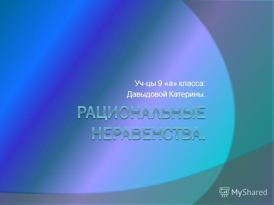 Уч-цы 9 «а» класса: Давыдовой Катерины.