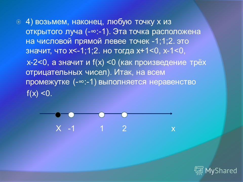 4) возьмем, наконец, любую точку х из открытого луча (-:-1). Эта точка расположена на числовой прямой левее точек -1;1;2. это значит, что х