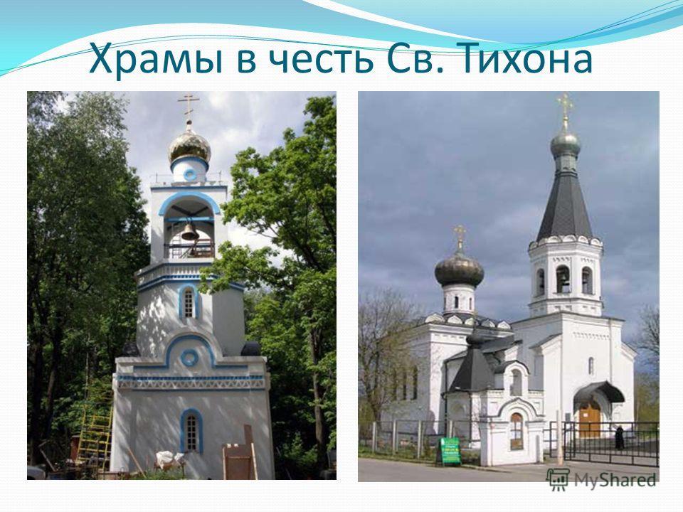 Храмы в честь Св. Тихона