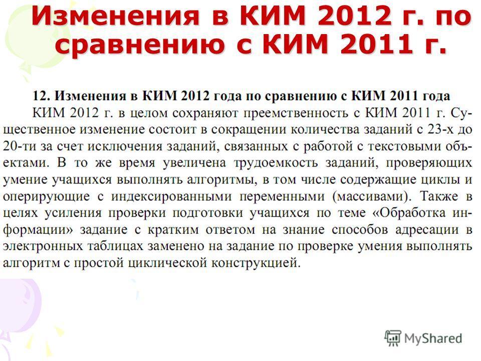 Изменения в КИМ 2012 г. по сравнению с КИМ 2011 г.