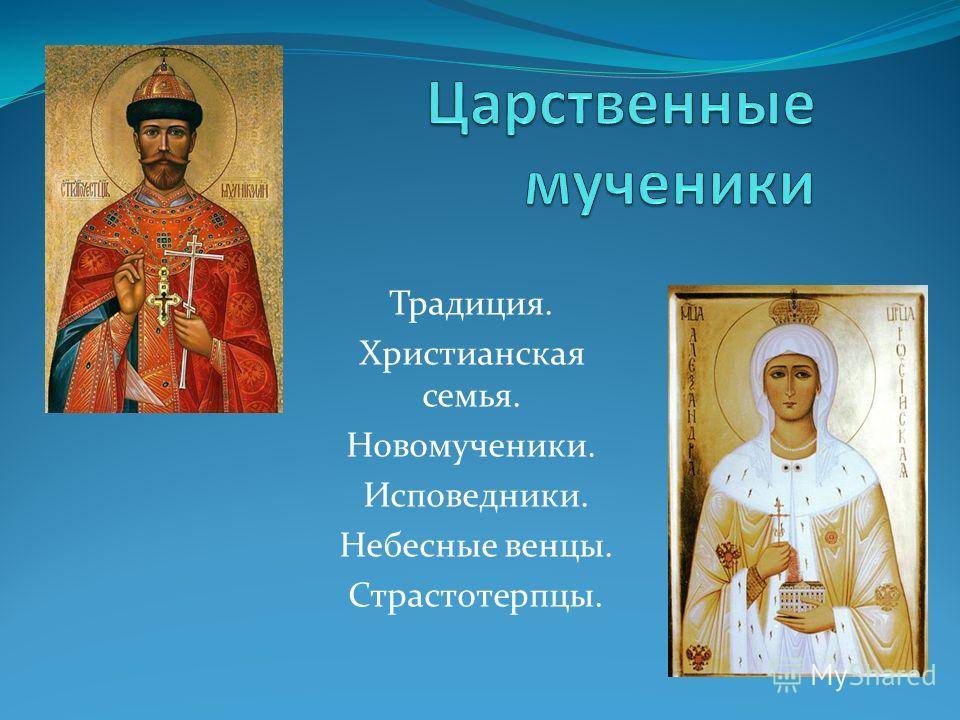 Традиция. Христианская семья. Новомученики. Исповедники. Небесные венцы. Страстотерпцы.