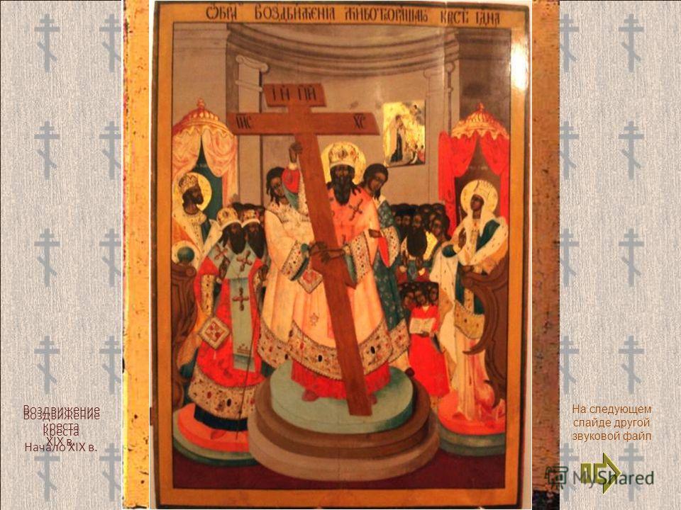Воздвижение Честного Креста Господня XVIII в. Воздвижение Креста Около 1717 г. Воздвижение креста XVIII в.