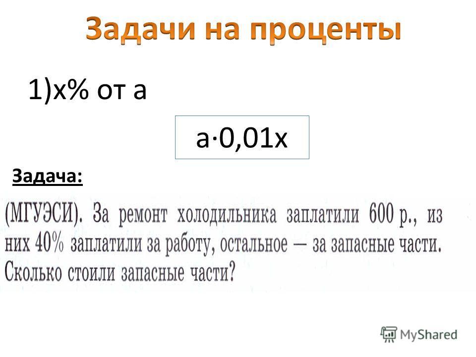 1)х% от а a·0,01х Задача: