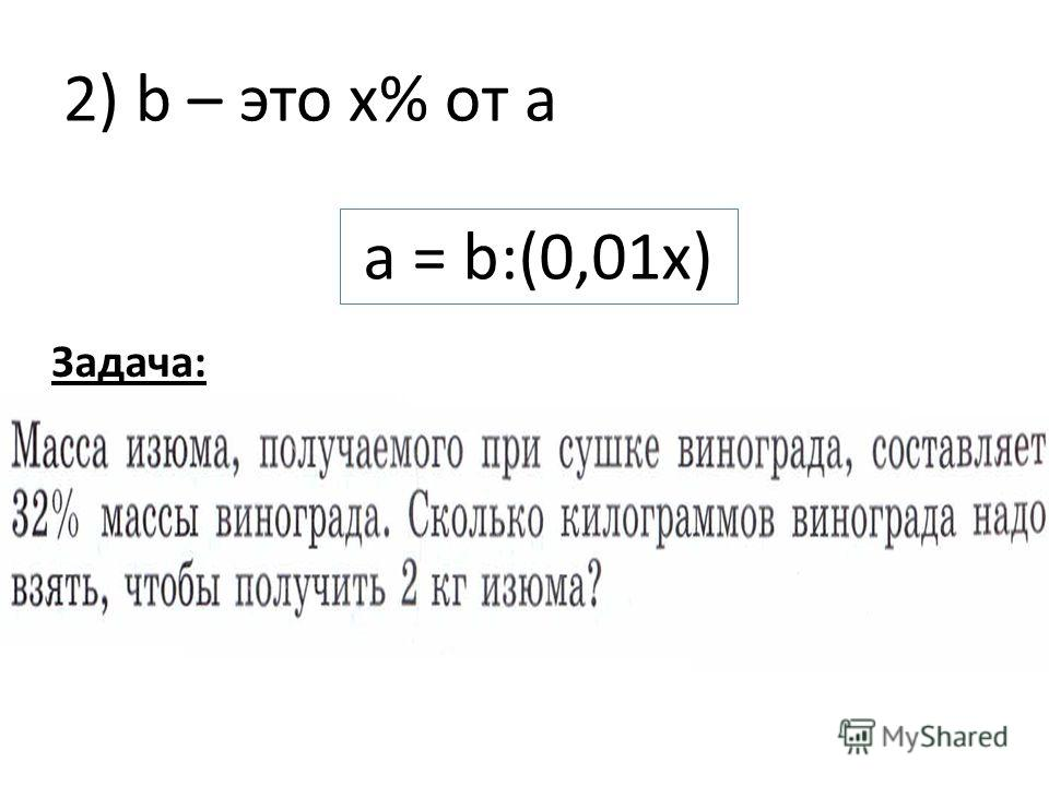 2) b – это х% от а а = b:(0,01х) Задача: