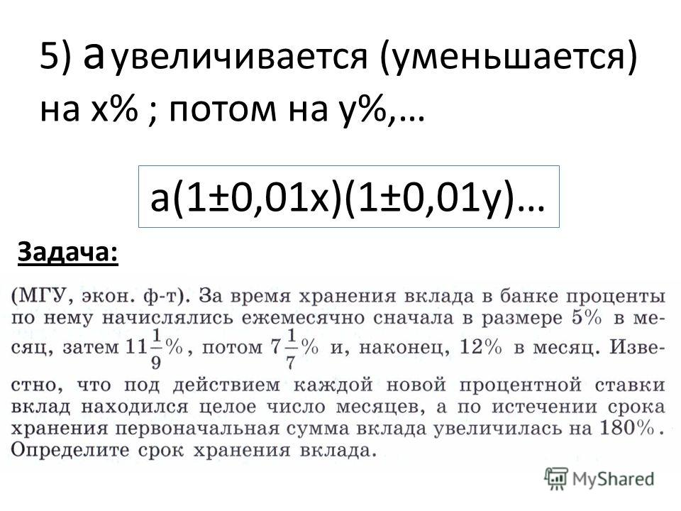 5) а увеличивается (уменьшается) на х% ; потом на y%,… а(1±0,01х)(1±0,01y)… Задача: