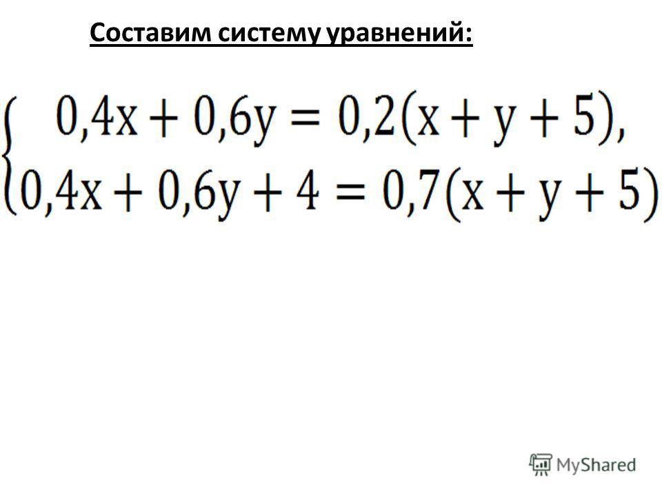 Составим систему уравнений:
