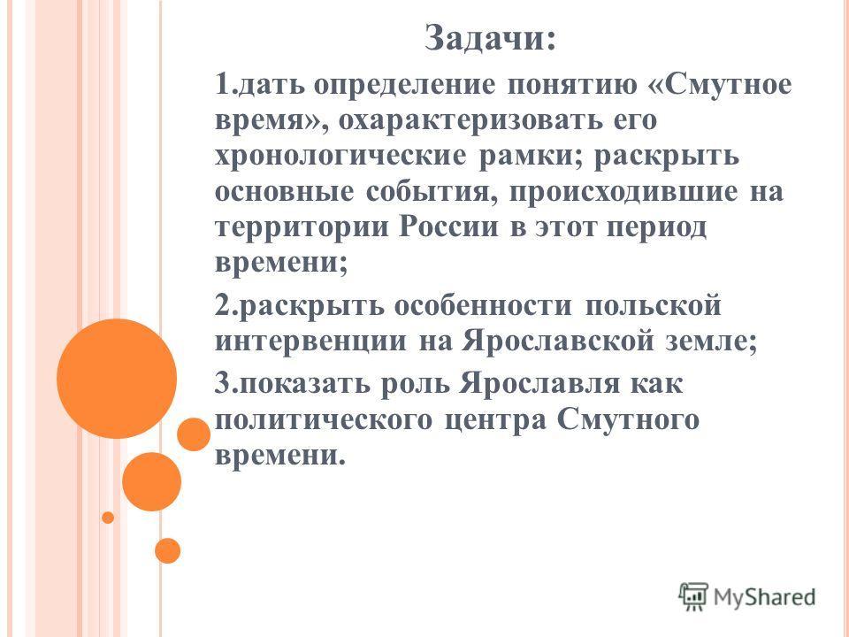 Задачи: 1.дать определение понятию «Смутное время», охарактеризовать его хронологические рамки; раскрыть основные события, происходившие на территории России в этот период времени; 2.раскрыть особенности польской интервенции на Ярославской земле; 3.п