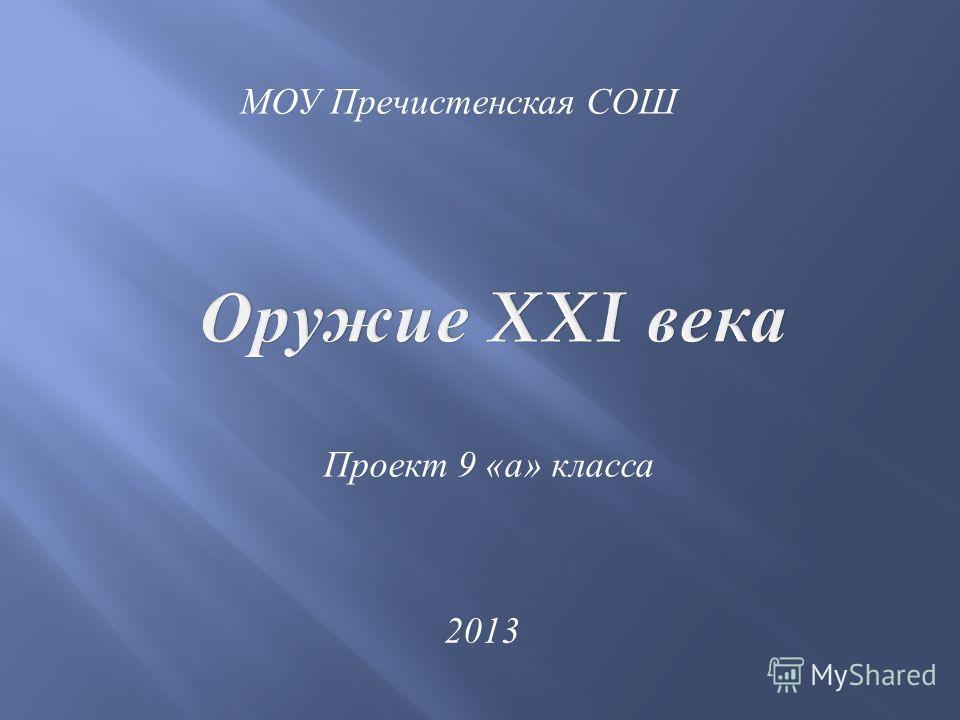 МОУ Пречистенская СОШ Проект 9 «а» класса 2013