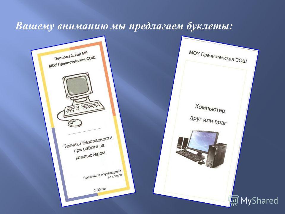 Вашему вниманию мы предлагаем буклеты:
