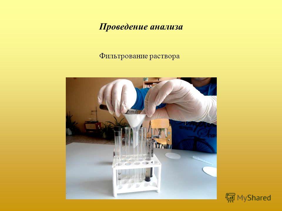Проведение анализа Фильтрование раствора