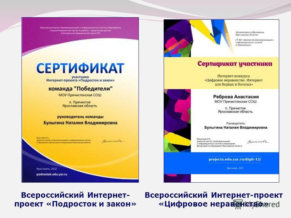 Всероссийский Интернет- проект «Подросток и закон» Всероссийский Интернет-проект «Цифровое неравенство»
