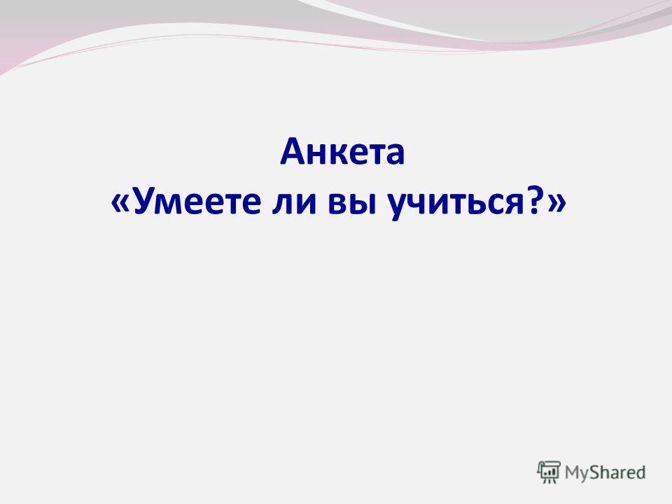 Анкета «Умеете ли вы учиться?»